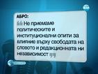 АБРО и БНТ с декларация срещу Миков