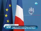 ЕС договори 7-годишния бюджет на Общността