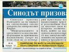 От печата: Синодът зове, не вярвайте на спекулации за смъртта на Кирил