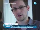 """""""Уикилийкс"""": Сноудън още не е приел убежището във Венецуела"""