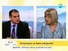 Решението на КС за изборите не връща ГЕРБ в парламента