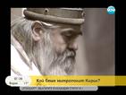 Прокурор: Кирил се е удавил, версиите за насилие отпадат