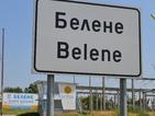"""НЕК загубила над 36 млн. лева от договор за АЕЦ """"Белене"""""""