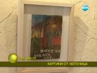 Картини от лютеница – съвсем възможно