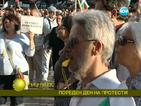 """Протестите срещу кабинета """"Орешарски"""" продължават"""
