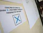 Местни референдуми в две павликенски села