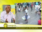 Хърсев: Протестите пречат на икономиката