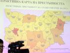 МВР изготви интерактивна карта на престъпността