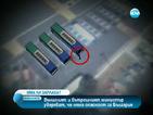 Няма заплаха за България от Хизбулла, увериха министри