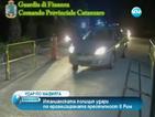 500 полицаи проведоха акция срещу мафията в Рим