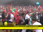Левицата празнува на Бузлуджа при засилени мерки за сигурност
