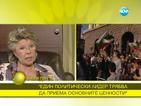 Вивиан Рединг: Българите да вземат в свои ръце проблемите си