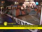 Палатките пред парламента събират хора от цялата страна
