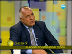 Борисов: Управляващите искат да прехвърлят вина на президента