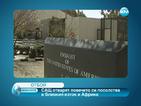 Новините накратко: САЩ отварят посолствата си в Близкия изток и Африка