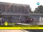 Контрапротестиращи от София посетиха Нова Загора