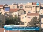 Израел одобри строежа на 1200 жилища в палестинска територия