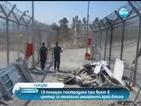 10 полицаи бяха ранени при бунт в имигрантски лагер в Гърция