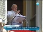 Папа Франциск поздрави мюсюлманите по света за Рамазана
