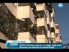 Китайци оцеляха по чудо, след като увиснаха от балкон на петия етаж