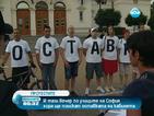 61-ви ден продължава протестът срещу правителството