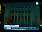 Звук и светлина преобразиха сградата на Община Бургас