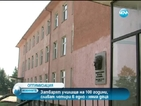 Затварят училища в Петричко