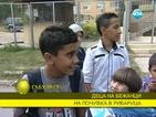 БЧК организира лагер за деца бежанци в Рибарица