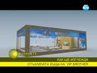 Вижте къде ще бъде изградена Стъклената къща на Big Brother