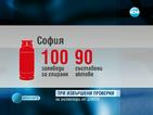 Инцидентите с газови бутилки - най-често заради препълване