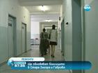 Ще обновяват болниците в Стара Загора и Габрово
