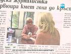 В печата: Журналистка интервюира кмет гола до кръста