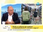 Спас Панчев: Няма да затваряме хипермаркетите в събота и неделя