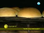 Дългата еволюция на хляба