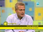 Москов: Целта ни е да извадим мафията от управлението на страната