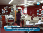 "Двойно повече пациенти на ""Пирогов"" са без здравни осигуровки"