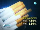 Цигарите няма да поскъпват през 2014 година
