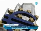 В следващите 7 години Брюксел ще отпуска средства срещу реформи
