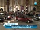 Протестиращи блокираха движението пред Софийския университет
