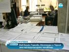 Администрацията – най-корумпирана в Търново, Кюстендил и Перник