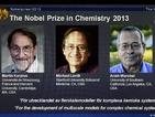 Присъдиха Нобеловата награда за химия на трима учени