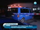Въоръжени и маскирани ограбиха спедиторска фирма в София