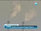 Въздухът в България – най-мръсен в Европа