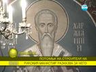 Почитаме Св. Иван Рилски, закрилникът на българите