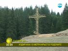 Огромен кръст бе издигнат край Пампорово