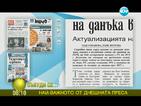 """От печата: Социалисти предлагат поетапно намаляване на данък """"лихва"""""""