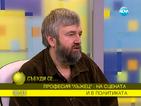 Теди Москов: Правителството няма да падне с вотове
