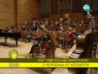 Държавната филхармония започва цикъл неделни концерти
