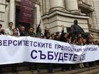 Преподаватели и студенти протестират в Деня на будителите