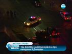 Пореден случай на масова стрелба взе три жертви в Детройт